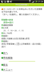 mobile_suica_03.png