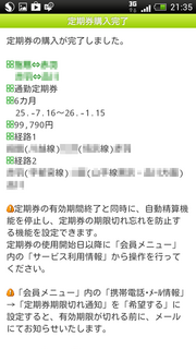 mobile_suica_06.png